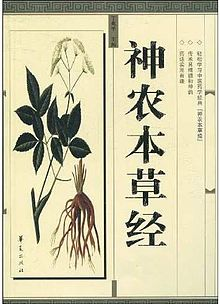 Ceylon tea Shennong_bencao_jing